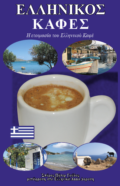 Coffee book_Greek_Mr Goudas recipes_ coffee Greek and turkish